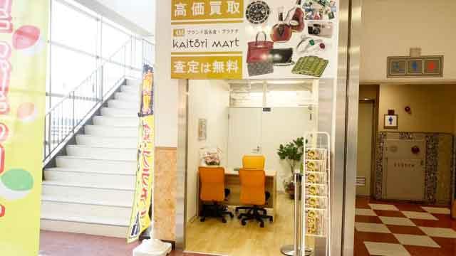 高価買取のブランド品&金・プラチナ買取マート岡崎北店